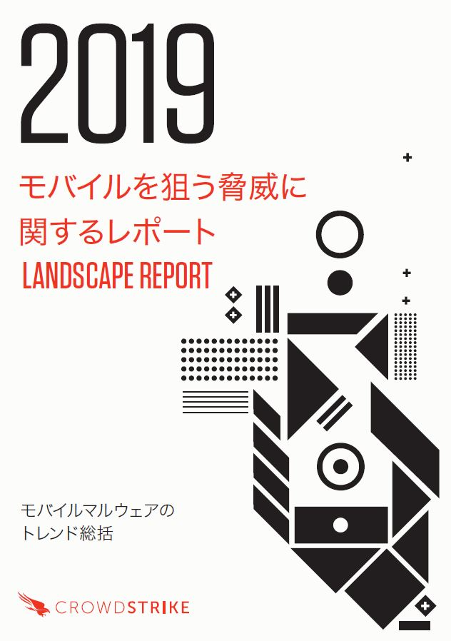 2019 Crowdstrike Mobile Threat Landscape Report (Japanese Language)