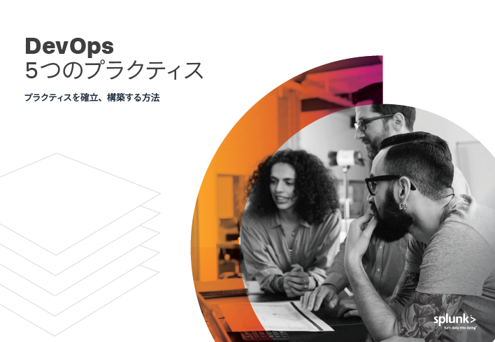 5 Foundational DevOps Practices (Japanese Language)
