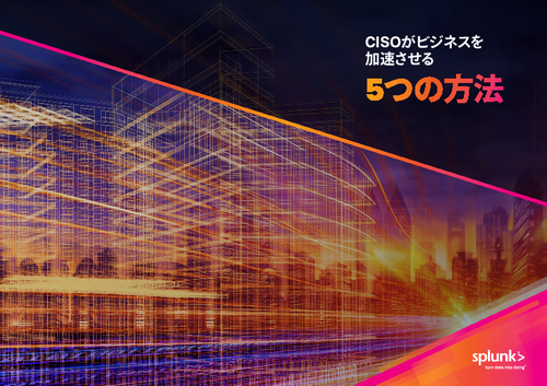 5 Key Ways CISOs Can Accelerate the Business (Japanese Language)
