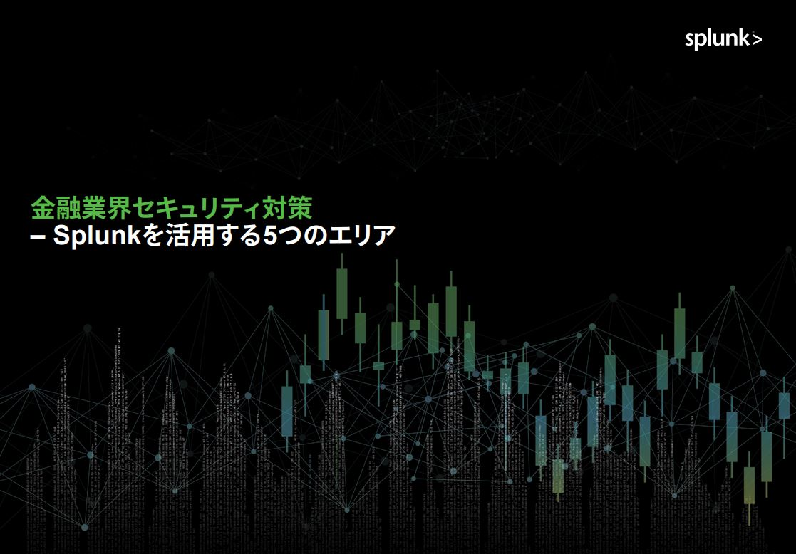 5 Ways to Use Splunk in Financial Services (Japanese Language)
