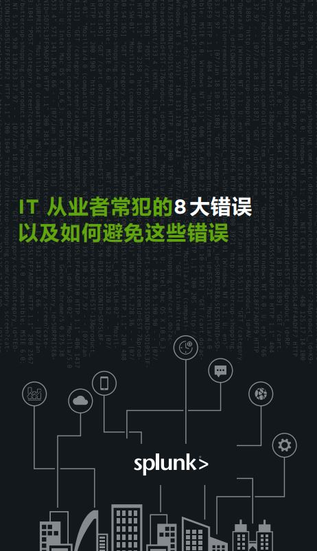 8 Biggest Mistakes IT Practitioners Make and How to Avoid Them (Chinese Language)