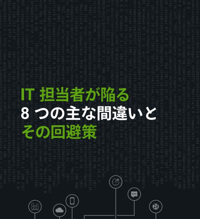 8 Biggest Mistakes IT Practitioners Make & How to Avoid Them (Japanese Language)