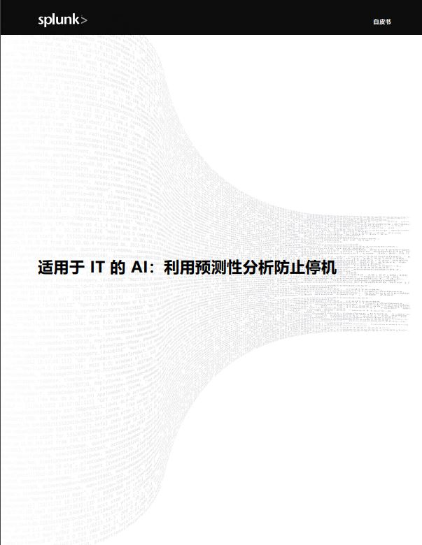 AI for IT: Preventing Outages with Predictive Analytics (Chinese Language)