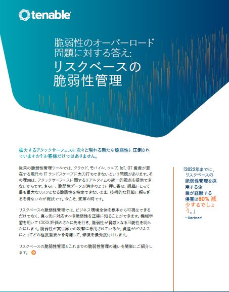 Answer to the Vulnerability Overload Problem: Risk-Based Vulnerability Management (Japanese Language)