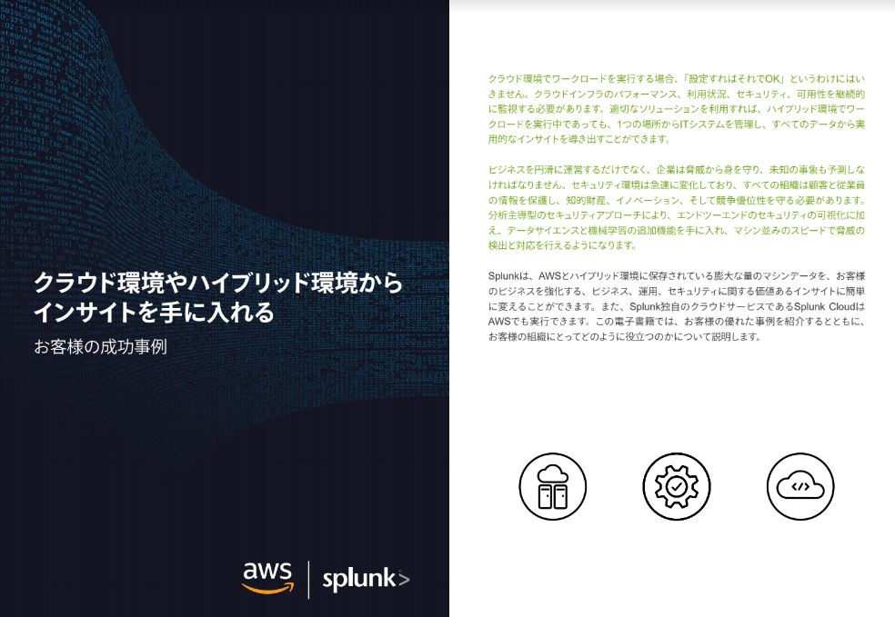 AWS Customer Story: REI/FINRA (Japanese Language)