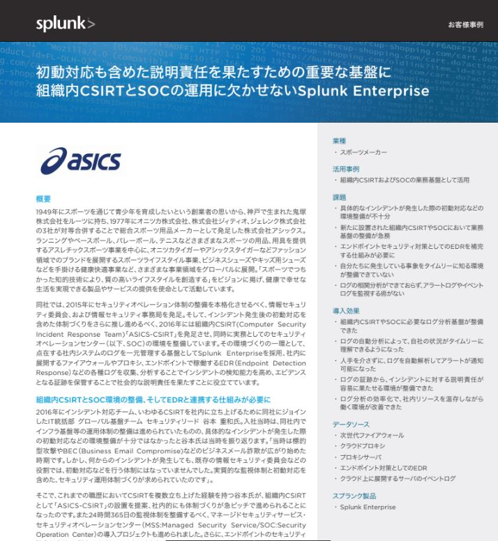 Case Study ASICS Automates Incident Management & Resolution With Real-Time Log Analysis (Japanese Language)