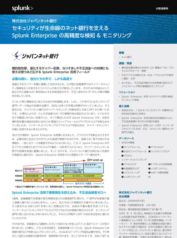 Case Study Japan's Online Banking Pioneer Gains Real-Time Visibility Into Cybersecurity Risks (Japanese Language)