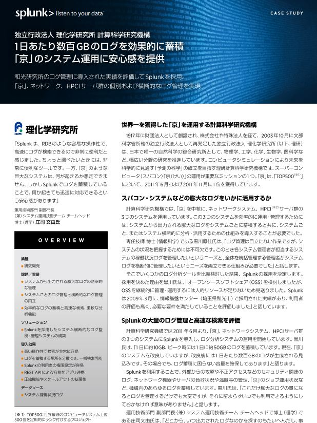 Case Study RIKEN Advanced Institute for Computational Science Gains Uptime, Improves Security (Japanese Language)