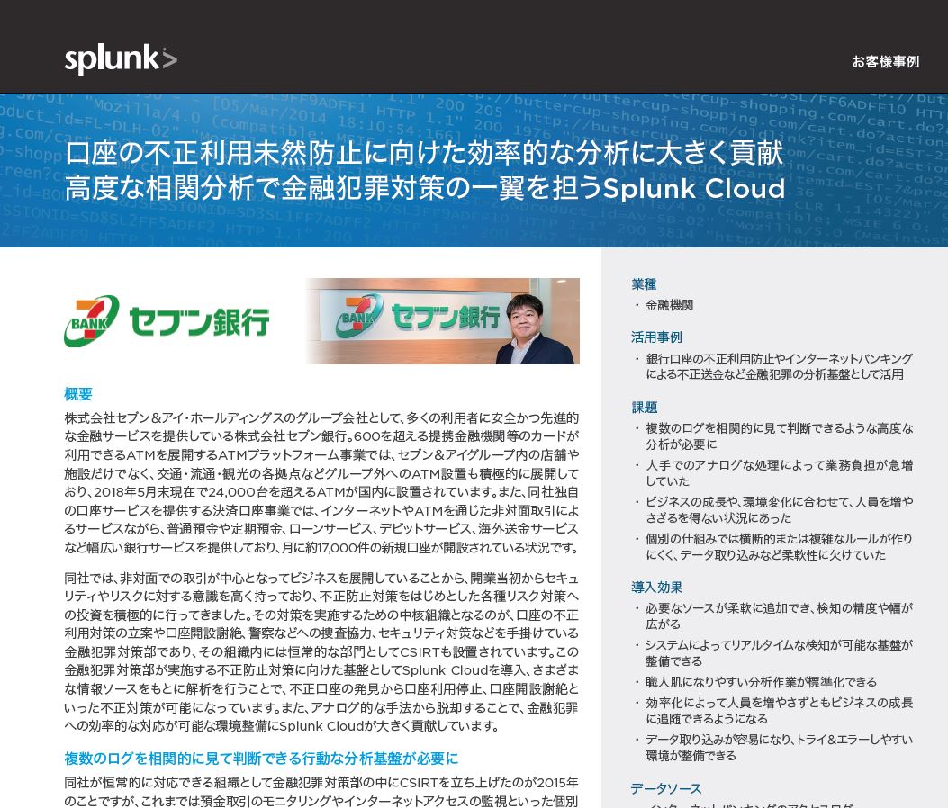 Case Study: Seven Bank | Fight Financial Crimes With Real-Time Log Correlation (Japanese Language)