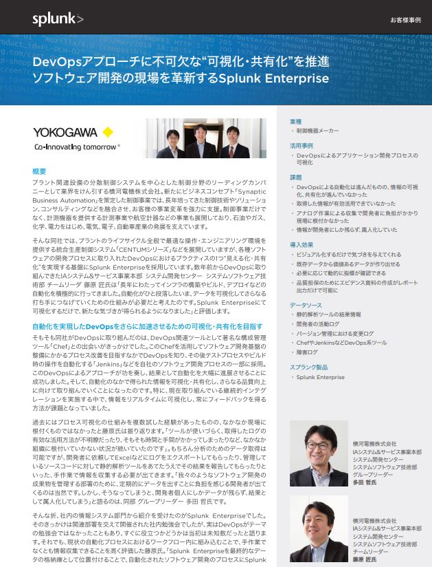 Case Study Yokogawa Achieves Real-Time Visibility Into DevOps-Driven Application Delivery (Japanese Language)