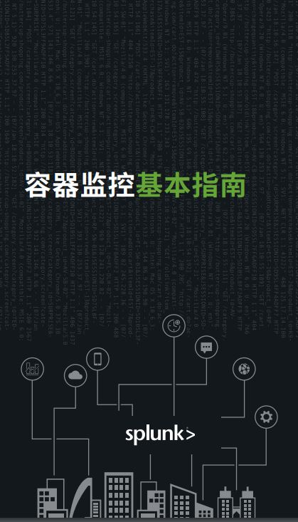 The Essential Guide to Container Monitoring (Chinese Language)