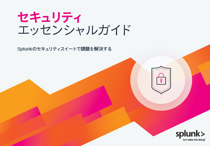 Essential Guide to Security (Japanese Language)