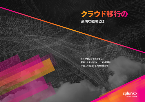 How to Get Your Cloud Migration Strategy Right (Japanese Language)