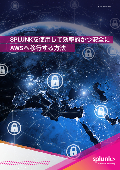 How to Use Splunk for Efficient and Secure Migration to AWS (Japanese Language)