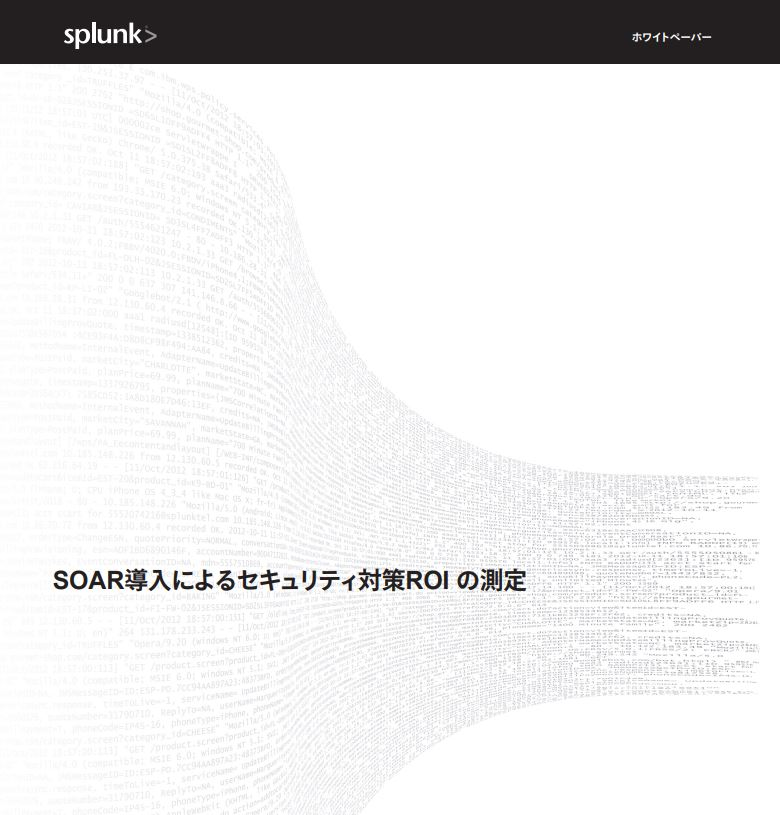 Measuring ROI of Security Operations (Japanese Language)