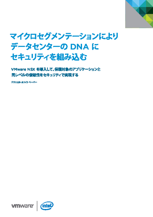 Micro-segmentation Builds Security Into Your Data Center's DNA (Japanese Language)