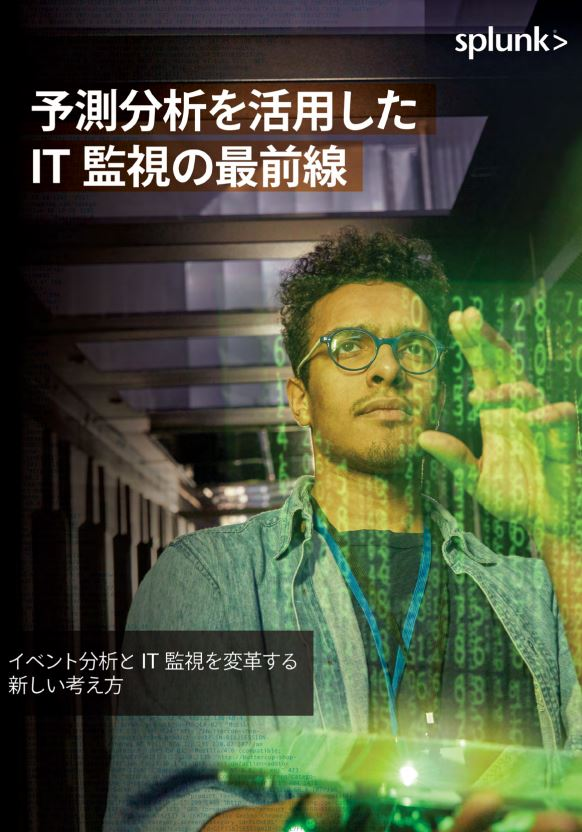 Modernise your IT Monitoring with Predictive Analytics (Japanese Language)