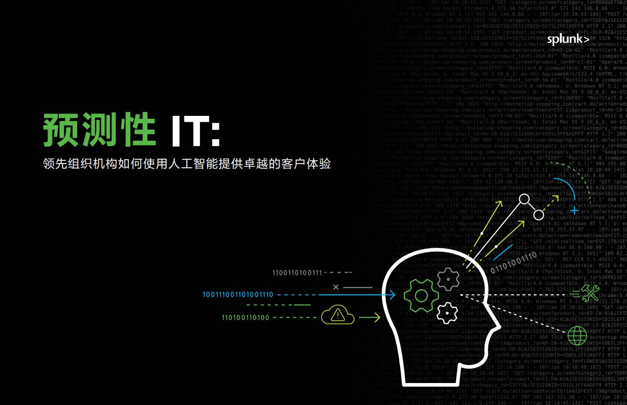 Predictive IT: How Organizations Use AI to Deliver Better User Experience (Chinese Language)