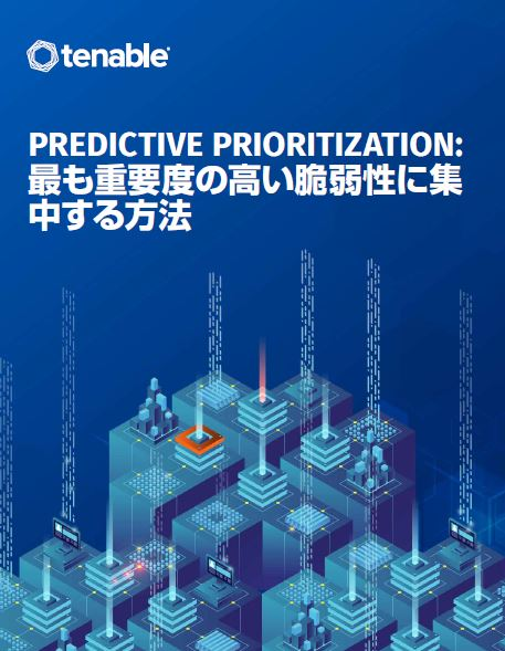 Predictive Prioritization: How to Focus on Vulnerabilities That Matter (Japanese Language)