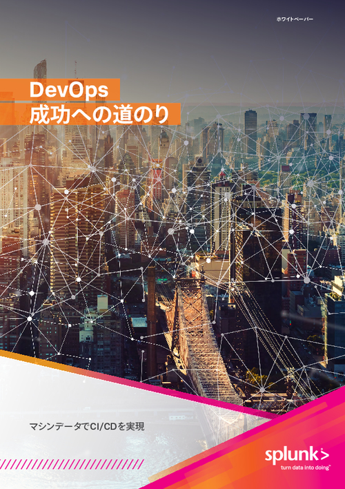 The Road to DevOps Success (Japanese Language)