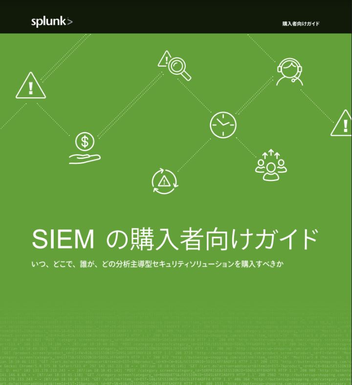 The SIEM Buyer's Guide (Japanese Language)