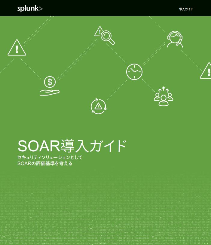 SOAR Buyer's Guide 2020 (Japanese Language)