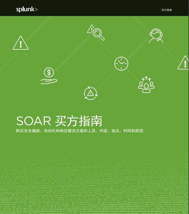 The SOAR Buyer's Guide (Chinese Language)