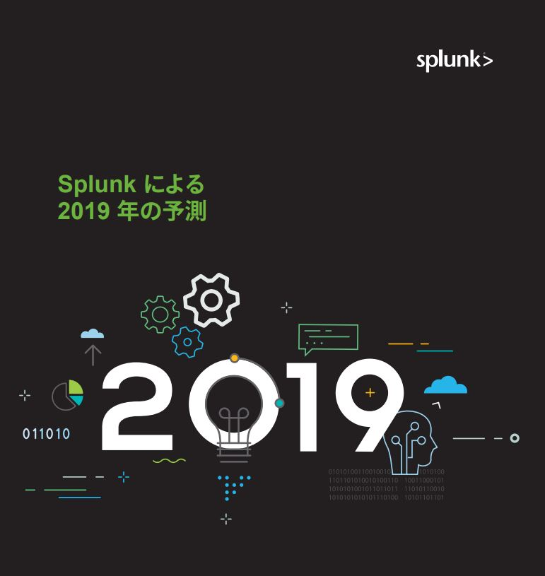 Splunk 2019 Predictions (Japanese Language)
