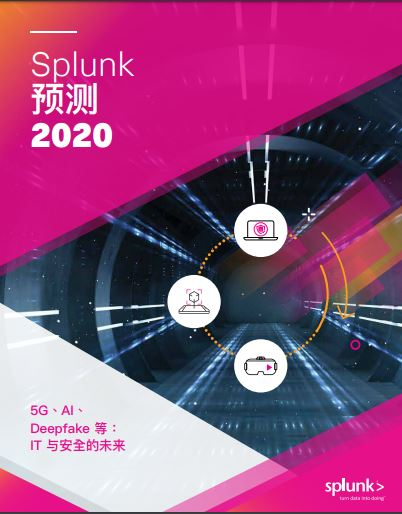 Splunk Predictions 2020 (Chinese Language)