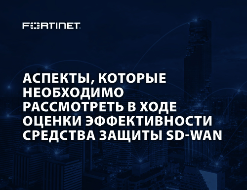 What To Consider When Evaluating Your SD-WAN Options (Russian Language)